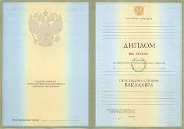 Купить диплом Омск АртДиплом Диплом о высшем образовании с 2004 по 2007 год Приложение Академическая степень бакалавр