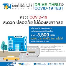 📢📢 เปิดให้บริการแล้ววันนี้ THB Drive-Thru COVID-19 Test ณ  บริเวณด้านหน้าแผนกฉุกเฉิน รพ.ธนบุรี บำรุงเมือง ถ.บำรุงเมือง ✓ สะดวก  เดินทางง่าย ใจกลางเมือง ✓ ปลอดภัย ไม่ต้องลงจากรถ ✓ รู้ผลใน 48-72 ชม. ผ่าน  SMS ✓ รวดเร็ว ขั้นตอนตรวจเสร็จ ใน 10 นาที ...