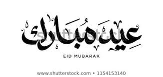 Eid Mubarak Arabic Islamic Vector Typography With White Background