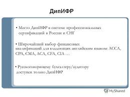 Презентация на тему acca ДипИФР Диплом по Международным  6 Место