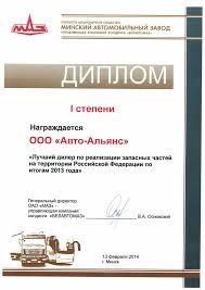 Диплом ОАО МАЗ по итогам года  Диплом ОАО МАЗ по итогам 2013 года