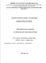 ВЗФЭИ курсовая работа по информатике Теоретические основы ВЗФЭИ курсовая работа по теоретическим основам информатики