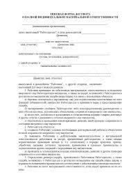 Типовой договор на мат ответственность ru Можно ли совмещать усн и усн патент