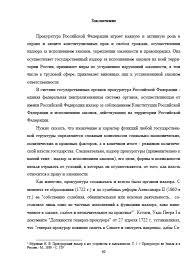 Декан НН Прокурорский надзор за исполнением трудового  Страница 53 Прокурорский надзор за исполнением трудового законодательства