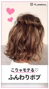ヘアスタイル髪型 おしゃれでカワイイ人気動画 3604 件 おしゃれで
