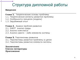 research methods Методология исследования презентация онлайн Общая методология научного исследования Обоснование выбора темы Структура дипломной работы