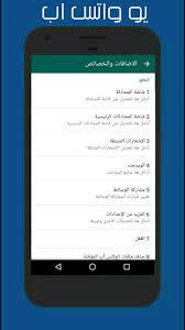 تحميل برنامج يو واتساب yowhatsapp  آخر اصدار برابط مباشر مجانا