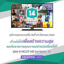 14 MCOT Family - Home
