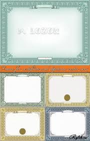 Рамки для сертификатов и дипломов векторные шаблоны