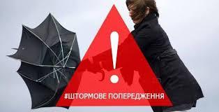 Картинки по запросу картинка до штормове попередження