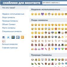 смайлики для вконтакте: <b>Emoji</b> VK, Смайлы (смайлики), Коды ...