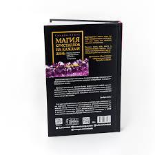 Купить <b>книгу</b> '<b>Магия кристаллов</b> на каждый день. Простые ...
