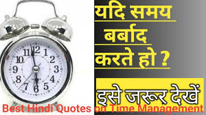 Life Changing Time Management Quotes In Hindi Importance Of Time By Vikash Mahato