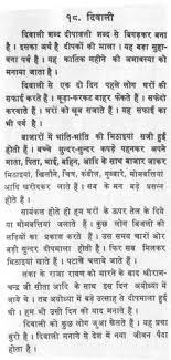 diwali essay in english and hindi language archives diwali essay in hindi language