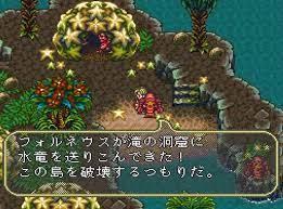 ロマサガ 3 最果て の 島