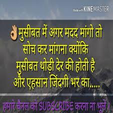 Life Struggle Quotes Images In Hindi Walljdiorg