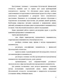 Корпоративное мошенничество виды и способы выявления Дипломная Дипломная Корпоративное мошенничество виды и способы выявления 4