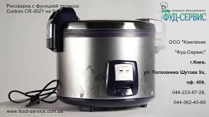 Рисоварка с функцией термоса <b>Cuckoo</b> CR-3021 на 5.4 л ...