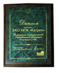Наградные дипломы