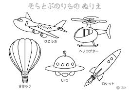 空を飛ぶ乗り物の塗り絵の無料イラスト素材イラストイメージ