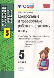 Скачать Контрольные и проверочные работы по русскому языку  Контрольные