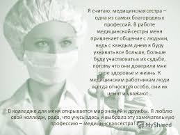 Презентация на тему Моя профессия Медицинская сестра Скачать  14 Я считаю медицинская сестра