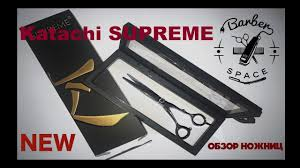 <b>Katachi</b> SUPREME - Обзор <b>ножниц</b> l Barber Space - STAFF ...