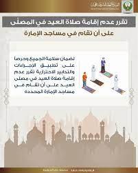 عجمان تقرر إقامة صلاة العيد في مساجد محددة - صحيفة الاتحاد