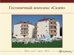 Презентация на тему РАЗРАБОТКА АВТОМАТИЗИРОВАННОЙ СИСТЕМЫ  4 Гостиничный комплекс Сален 4