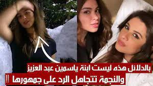 ابنة ياسمين عبد العزيز تثير الجدل وغضب الجمهور بسبب تجاهل النجمة لهم -  YouTube