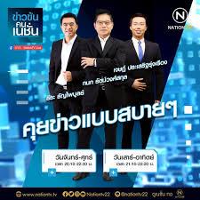 Nationtv Live - เนชั่นทีวี 22 ยกทัพปรับเวลาใหม่!!...
