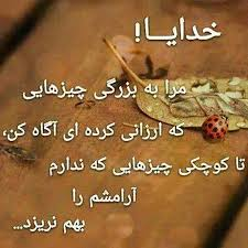 Image result for ‫عکس نوشته عاشقانه‬‎