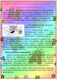 Подготовка реферата Реферат вид самостоятельного Знакомство с речевым аппаратом Учитель
