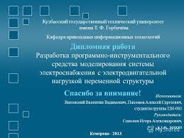 Презентация на тему Дипломная работа Разработка программно  10 Дипломная работа Разработка