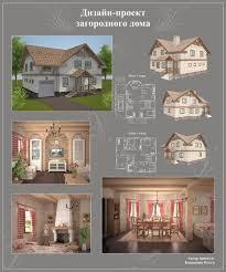 Дизайн проект загородного дома Дипломные и курсовые работы  Дизайн проект загородного дома