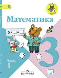 ГДЗ по математике класс Моро Часть  ГДЗ математика 3 класс часть 1 2 Моро Просвещение