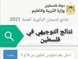 نتائج التوجيهي الثانوية العامة 2021 فلسطين✓✓موقع نتائج التوجيهي 2021 الرسمي  غزة الضفة✓✦❤ اسرع رابط نتيجة الثانوية العامة توجيهي Twjehe - النتائج