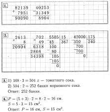 Годовая контрольная работа Задача Вариант № Математика класс  Ответ на Годовая контрольная работа Задача Вариант №2