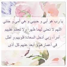 دعاء للوالدين | Good day quotes, Dad quotes, Islamic pictures
