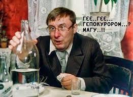 Картинки по запросу Юрий Луценко фотожабы