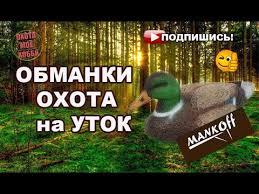 #ОБЗОР <b>Чучела</b> для охоты на уток <b>МАНКОФФ</b> - YouTube