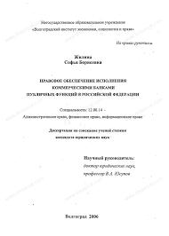 Диссертация на тему Правовое обеспечение исполнения коммерческими  Диссертация и автореферат на тему Правовое обеспечение исполнения коммерческими банками публичных функций в Российской Федерации