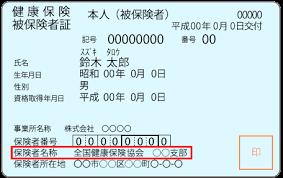 協会 けんぽ 健康 診断