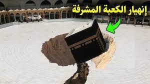 أفيقوا يا عرب انهيار الكعبة المشرفة في الحرم المكي .. السعودية تهتز اليوم  ..!!؟ - YouTube