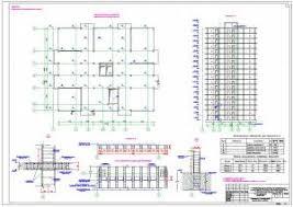 dp Многоэтажный жилой дом со встроенными помещениями   узлы Многоэтажный жилой дом со встроенными помещениями Схема монолитного каркаса здания разрез