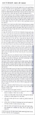 essay about in hindi language hindi essay हिंदी निबन्धसंग्रह android apps on google play
