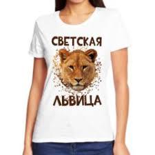 Женские футболки и топы Svetski — купить на Яндекс.Маркете