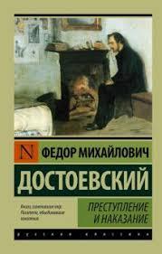 """Книга: """"<b>Преступление и наказание</b>"""" - Федор Достоевский. Купить ..."""