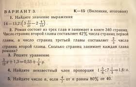 Примерная итоговая контрольная работа за класс Д ополнительная литература Чесноков А С Дидактические материалы по математике для 6 класса М Просвещение 2005 Примерная итоговая контрольная работа