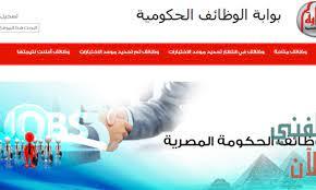 بوابة الوظائف الحكومية في مصر لجميع المؤهلات